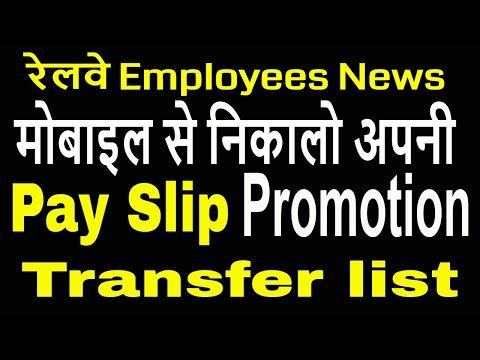 RailKarmik Seva Portal_मोबाइल से निकालो सैलरी स्लिप_Online Check Salary, Transfer,Promotion Status