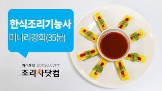 한식조리기능사_미나리강회