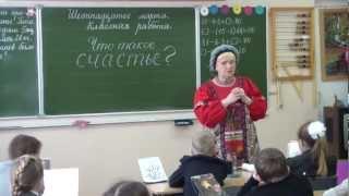 """Урок на тему """"Что такое счастье?"""" в 3-м классе школы. Ч. 1"""