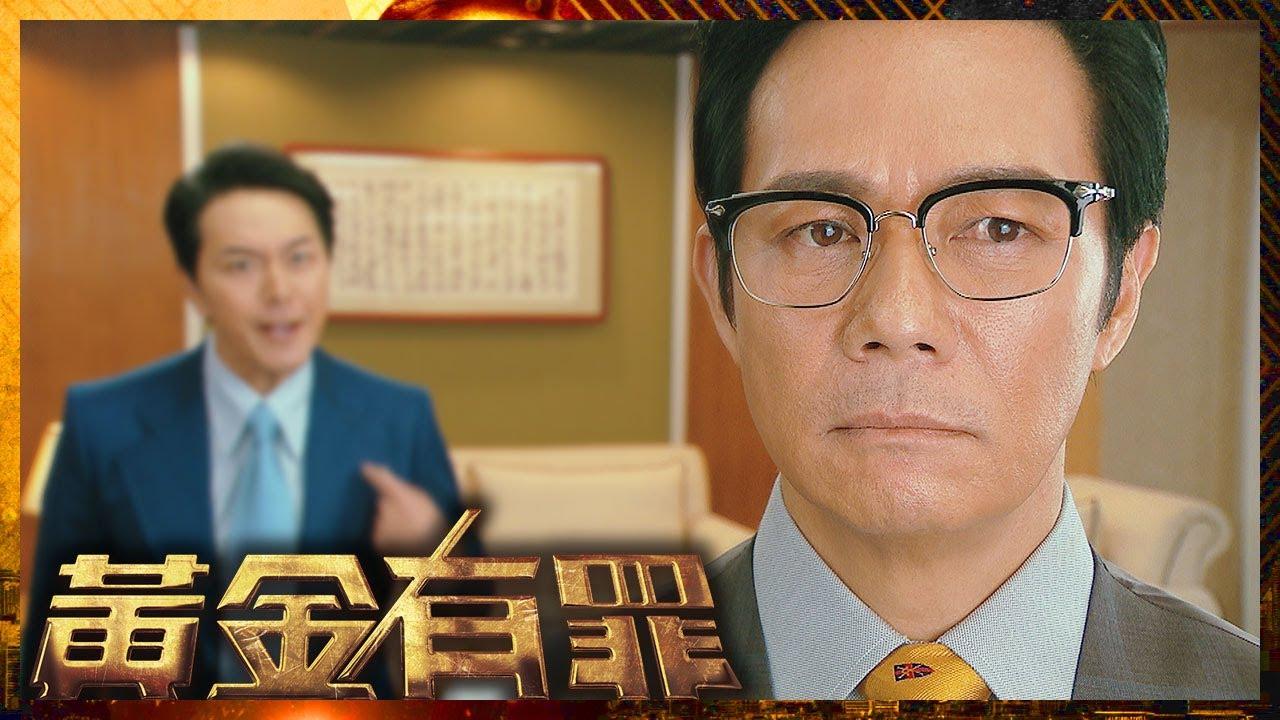 黃金有罪預告   重溫當年香港「魚翅撈飯」發達軌跡 - YouTube