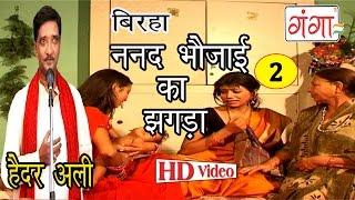 Nanad Bhaujai Ka Jhagda (Part-2) | Bhojpuri Birha | Superhit Bhojpuri Birha | Haider Ali Jugunu |
