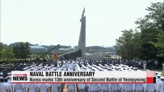 S. Korea commemorates 13th anniversary of Second Battle of Yeonpyeong   제2연평해전 추