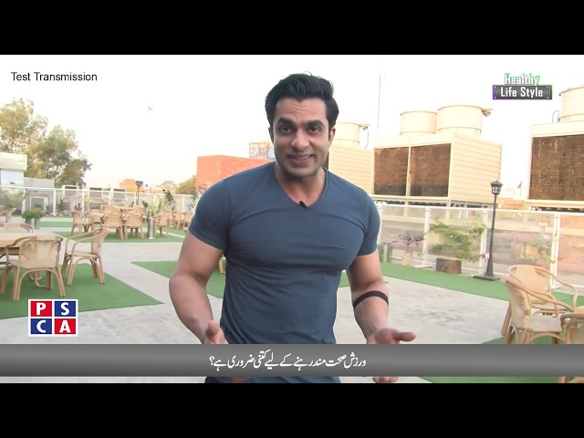Healthy Life Style||Psca-Tv||Back Muscle Exercise EP 2