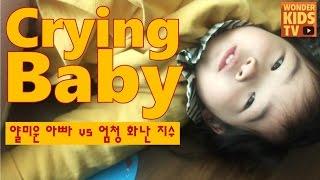 엄청 화가난 지수 - 얄미운 아빠와 화난 지수의 신경전 - baby girl vs daddy