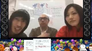 SHOWROOM 桜木綾と阿部恍沙穂の「ギミギミ」 2015年11月20日配信 ゲスト...