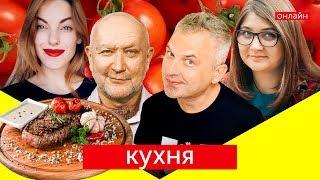 Стейки з яловичини від Романа Скрипіна | КУХНЯ на skrypin.ua