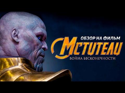 Мстители 3: Война бесконечности [Обзор] / [Трейлер на русском]