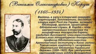 Видатні постаті в історії бібліотечної справи України
