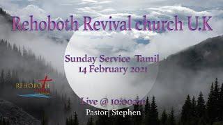 တနင်္ဂနွေနေ့ဝန်ဆောင်မှုတမီလ်၊ ၂၀၂၁ ဖေဖော်ဝါရီ ၂၀၂၁ (Rehoboth Revival Church Tamil Tamil)