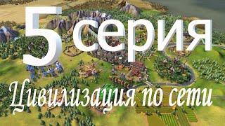 Сетевая заруба в Sid Meiers Civilization VI (5 серия)