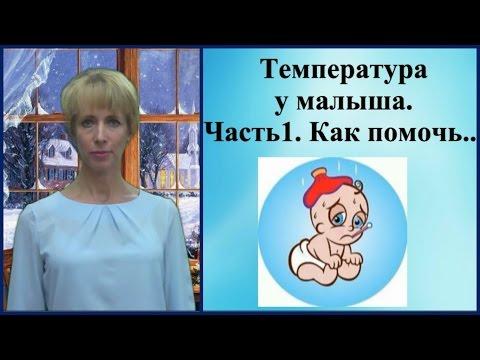 Вопрос: Как помочь малышу, если подскочила температура?
