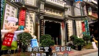 北京恭王府     大陸尋奇 中視數位台 2011 08 10 08 58 00