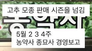 5월 농약사 종묘사 경영 보고