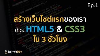 สร้างเว็บไซต์แรกของเรากันเลย !!   พื้นฐาน HTML5&CSS3 ใน 3 ชั่วโมง Ep.1