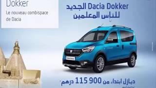 أهم الأخبار- حقيقة سيارة DACIA التي تصنع بالمغرب لن تصدق بكم تباع بأوروبا مقارنة بالمغرب