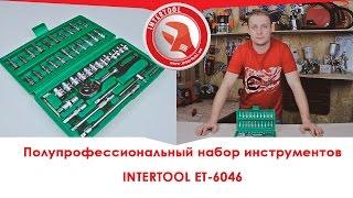 Полупрофессиональный набор инструментов INTERTOOL ET-6046 SP, видеообзор.