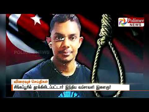 India origin executed in Singapore for Drug Trafficking   Polimer News