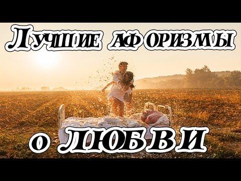Лучшие афоризмы о ЛЮБВИ || СЕРДЦЕМ и ДУШОЙ