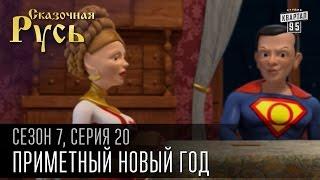 Премьера! Новая Сказочная Русь 7 сезон, серия 20 | Люди ХА | Приметный Новый год