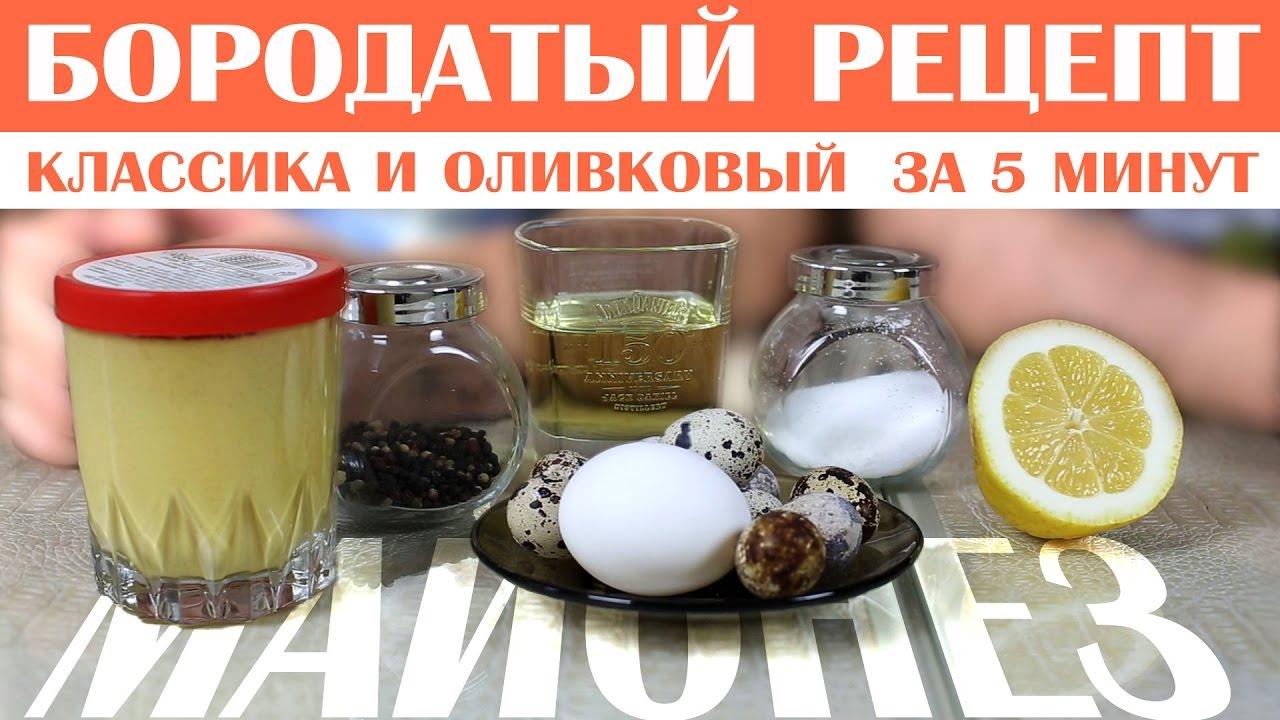 Домашний майонез за 5 минут. 2 рецепта (классический и оливковый).Бородатый рецепт.