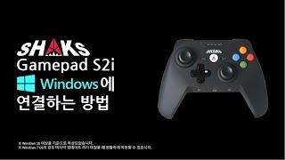 SHAKS S2i 블루투스 연결 방법 (윈도우즈)