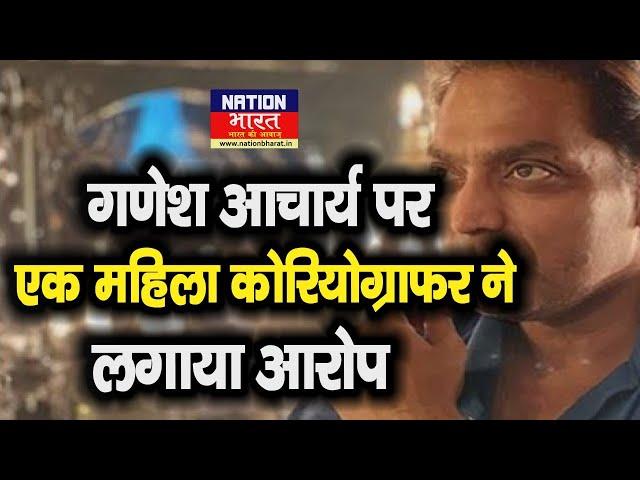 Ganesh आचार्य पर जबरन एडल्ट Video दिखाने का लगा आरोप