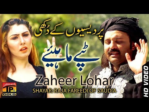 New Music Realeases  - Zaheer Lohar Latest Song