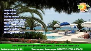 Отель Grecotel Pella Beach на отрове Крит. Отзывы фото.(Подробнее: http://sun-orange.ru, Мы Вконакте: http://vkontakte.ru/club18356365. --------------------------------- Отель Grecotel Pella Beach состоит из пятиэ..., 2012-10-25T21:55:50.000Z)
