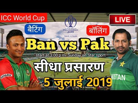 Pakistan vs Bangladesh Live Score, ICC World Cup 2019 Match at Lord's: PAK Face BAN