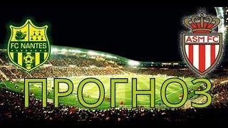 Нант Монако Прогноз На Футбол Лига 1 Франция