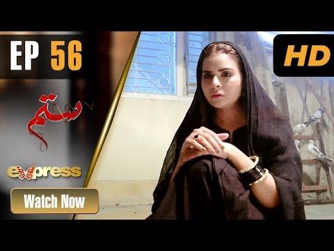 pakistani-drama- -sitam---episode-56- -express-tv-dramas- -et1- -beenish-chohan,-wahaj-ali