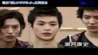 2012 舞台「淋しいマグネット」 瀬戸康史、柳下大、荒木宏文、遠藤雄弥 ...