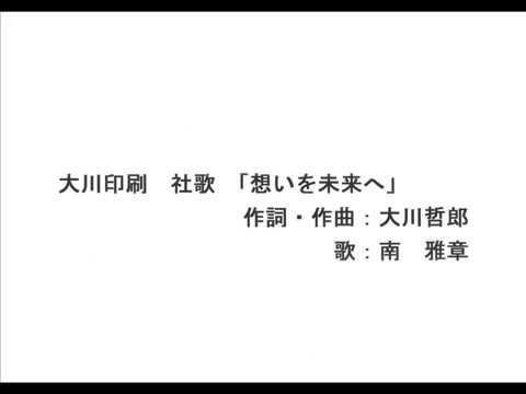 大川印刷社歌