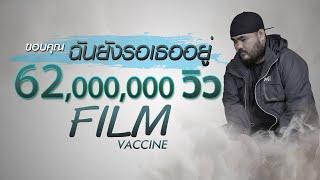 ฉันยังรอเธออยู่ - Film Vaccine [Official Music Video]
