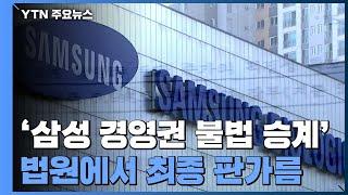 1년 9개월 수사 마무리...'삼성 경영권 불법…