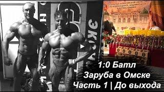 Первый выход   1 0 Батл   Заруба в Омске...