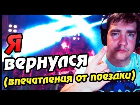 Я ВЕРНУЛСЯ (впечатления о поездке в Екатеринбург)