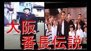大阪 最強の番長はどいつだ!? 赤井英和 前田日明 今剛 チャンネル登録は.