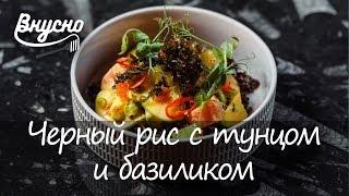 Экзотический ужин за полчаса: черный рис с тунцом и базиликом - Готовим Вкусно 360!