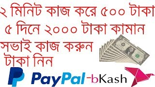 (Top Earning app),Sing Up And Get 6$ Bonus,Bangla Online Income 2018