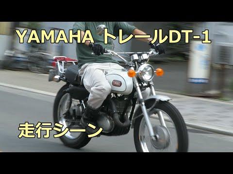 YAMAHA DT 1初期型の走り