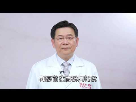 台灣-防疫大作戰-0026- 報稅不忘防疫
