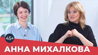 """Анна Михалкова: """"Что бы ты ни сделал - ты пожалеешь!"""""""