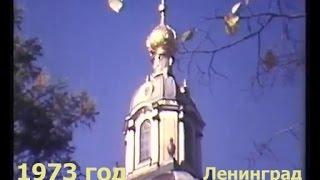 Ленинград.Видовой фильм - ностальгия.1973 год.Песни о Ленинграде.