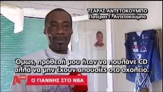 NewsIt.gr: Ο Γιάννης στο NBA