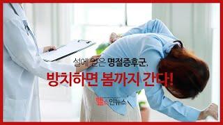 [헬스인뉴스-건강멘토] 명절증후군, 방치하면 봄까지 간…