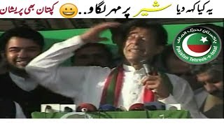 PTI. Imran Khan Become Sad