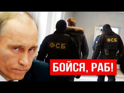 МАСКИ СНЯТЫ | Половина банды ФСбшников ушли в бега на Кавказ