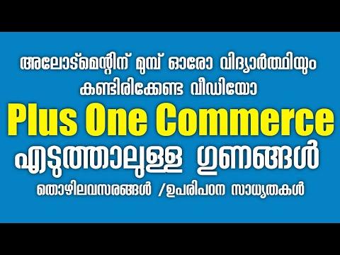 Plus One Commerce ധൈര്യമായ് എടുക്കാം ! എന്ത് കൊണ്ട്?  I Commerce Career Guidance I Job Opportunities