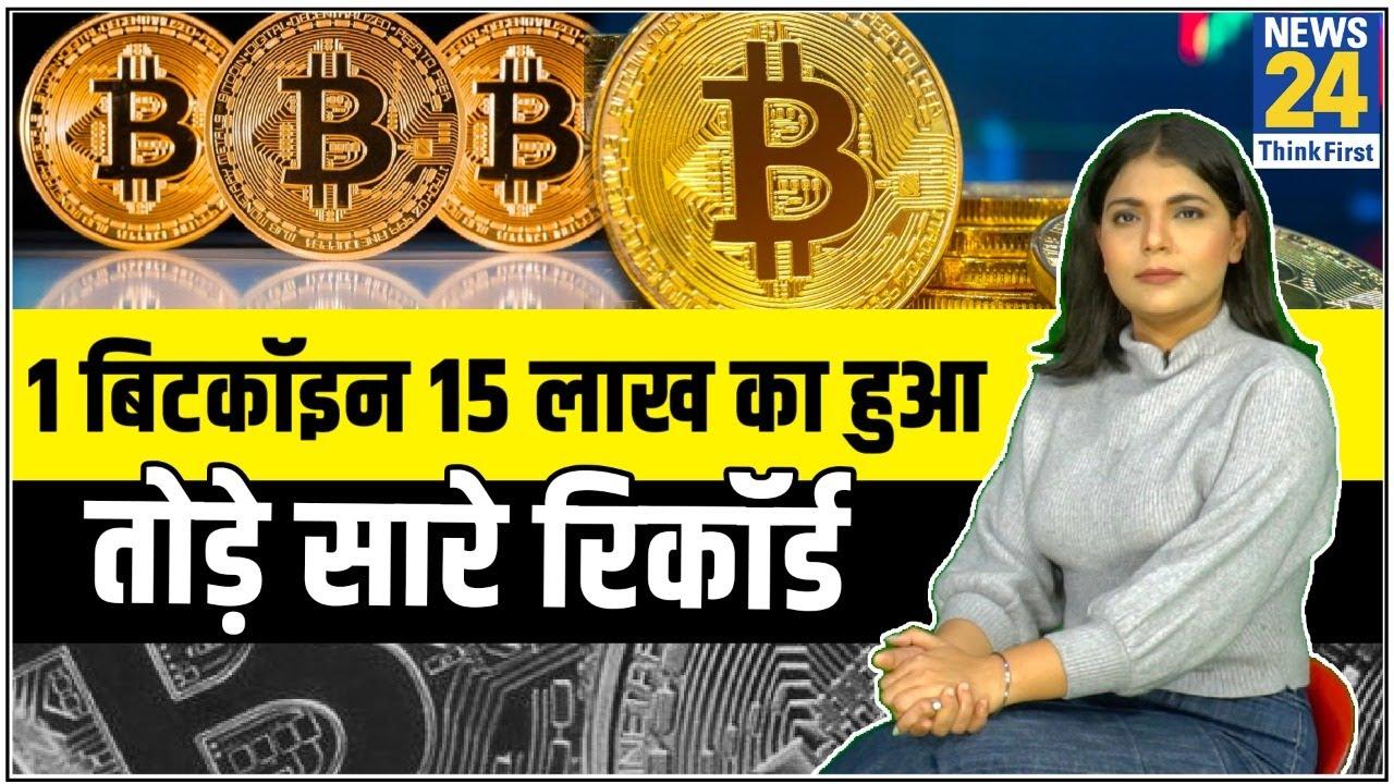 1 pari bitcoin